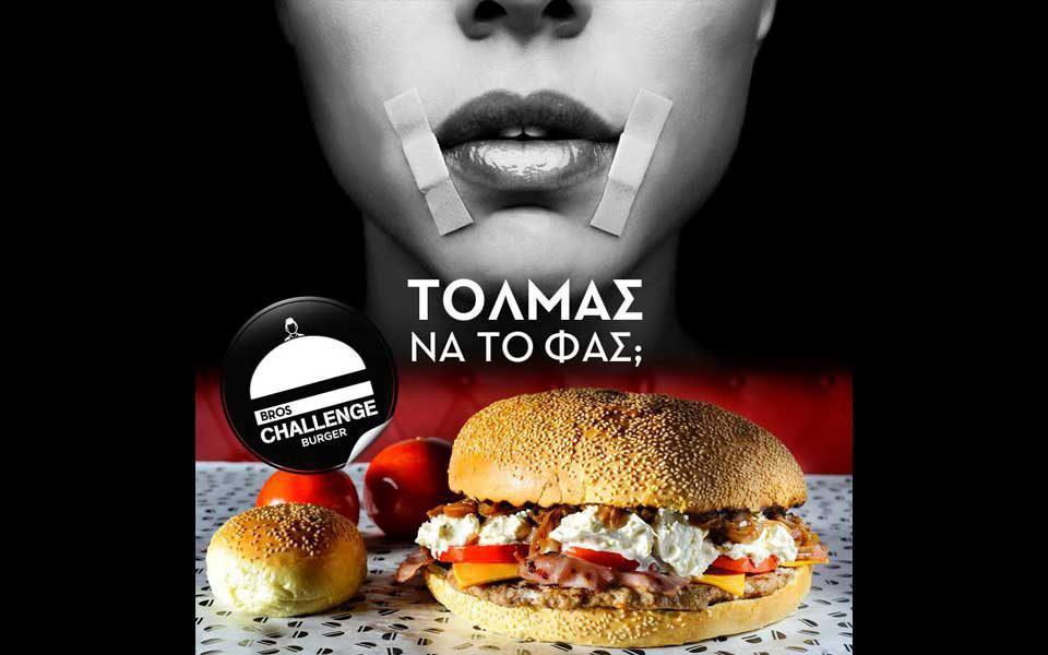 1st_burger_challenge_thess_1
